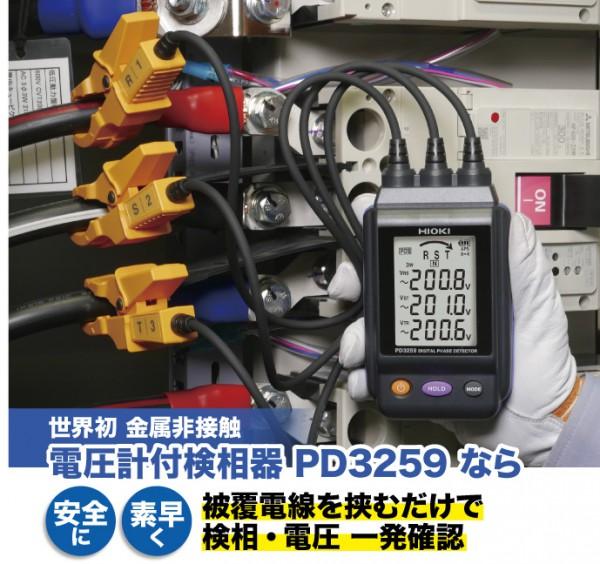 日置PD3259_文字あり2